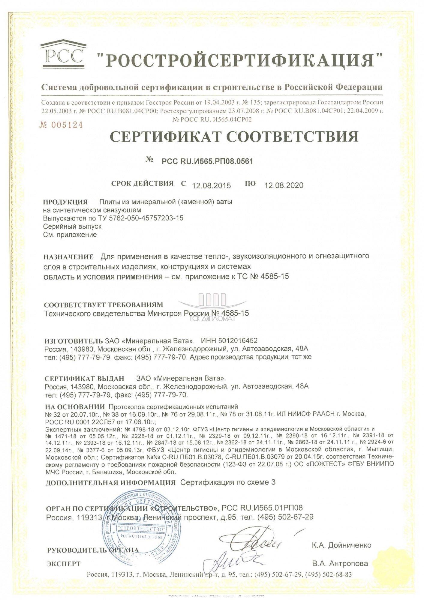 Купить бетон сертификат миксер бетон котлас