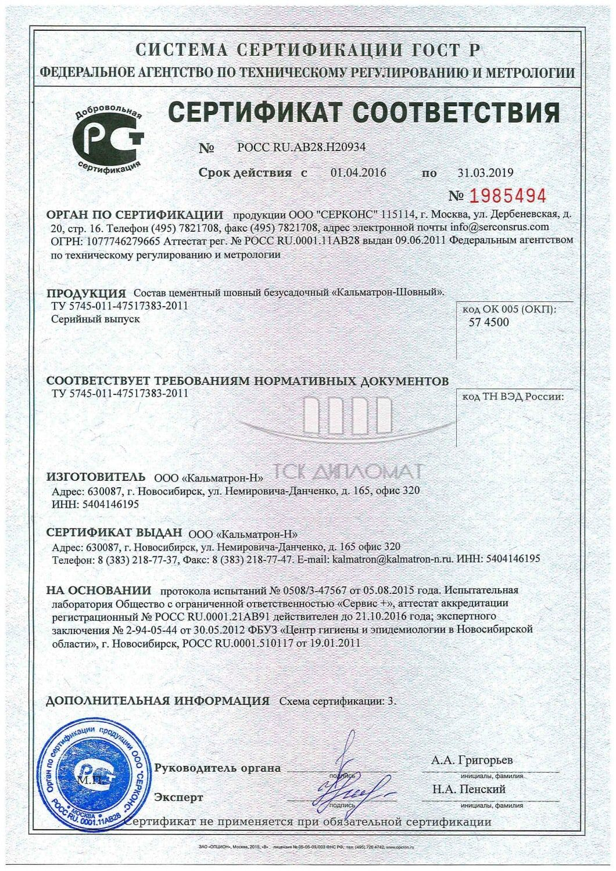 Кальматрон-д, цена 83 руб. , купить в кемерово — tiu. Ru (id#297135558).