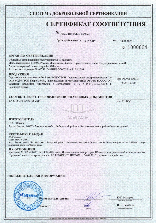 Гидроизоляция глимс водостоп сертификат качества мастика битумно-резиновая плотность